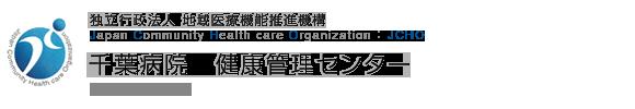 独立行政法人 地域医療機能推進機構 Japan Community Health care Organization 千葉病院 健康管理センター Chiba Hospital
