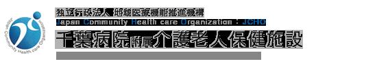 独立行政法人 地域医療機能推進機構 Japan Community Health care Organization JCHO 千葉病院附属介護老人保健施設 Chiba Hospital Long-Term Care Health Facility