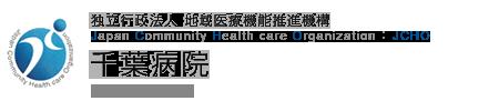 独立行政法人 地域医療機能推進機構 Japan Community Health care Organization JCHO 千葉病院 Chiba Hospital